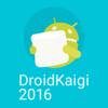 DroidKaigiの発表を募集しています(11/30締め切り)#droidkaigi