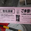 神戸・南京町の雅苑酒家で、ランチとごま団子を頂きます。