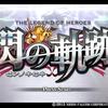 『英雄伝説 閃の軌跡』(PS3) 〜従来の良さに加えて本格的な3D演出により面白さに磨きがかかった