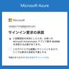 【Azure】Azureアカウント登録後に実施すること