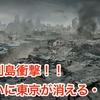日本列島衝撃!! ついに東京が消える・・・