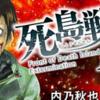漫画【死島戦線EX】1巻目