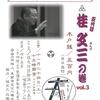 【11月24日】粉浜街道 落語の日 桂文三の巻vol.3