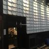 『希須林』旨すぎる担々麺を食す - 東京 / 赤坂