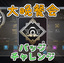 【Apex Legends】大晩餐会のバッジの入手方法、チャレンジまとめ!