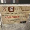 肉匠坂井で卒業キャンペーン!1000円割引券貰えた!