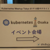 【大阪・梅田】Kubernetes Meetup Tokyo #19 大阪サテライト- 2019年5月31日参加レポート