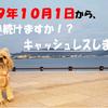 【父ちゃんの休息】 迫る2019年10月1日!!