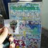 メロブの旅 横浜編