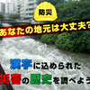 【防災】あなたの地元は大丈夫? 漢字に込められた「災害」の歴史を調べよう