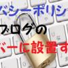 プライバシーポリシーをはてなブログのサイドバーに設置する方法