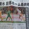 Jリーグ開幕を告げるゼロックススーパーカップ
