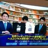 フィギュアスケートTV フジテレビアナウンサー御披露目