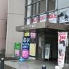 月会費不要・300円以下で使える激安ジム!東京都墨田区の公共施設・スポーツプラザ梅若|ワンコイントレーニング