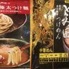 【つけ麺比べ】ファミマ248円・セブンプレミアム439円