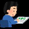 TOEIC part5の解き方と勉強の仕方