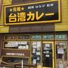 人気が衰えない、麺屋はなび監修の元祖台湾カレー犬山店に行ってみた!
