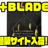 【ジーニアス】スイムベイトなどをアラバマチューン出来るアイテム「+BLADE」通販サイト入荷!