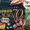 低糖質チョコピーナッツとわさび醤油アーモンド!!