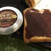 チョコのシュガートースト【レビュー】『シュガートースト チョコクッキー風味』ソントン