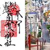 四谷 須賀神社 「君の名は。」のヒットで一躍聖地に。若者たちの巡礼は少しは落ち着いたかな?