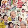 松竹新喜劇、70周年記念公演