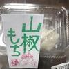 山椒は小粒でもピリリと辛い「つばきや」@神戸市中央区