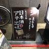 新年の挨拶回り(^^) 酒バルまたもや~気BAR いい店は、やはりいい~ 先斗町あたりをウロウロと