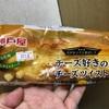神戸屋  チーズ好きのチーズツイスト 食べてみました