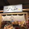 札幌ラーメンみそのは炙り豚トロチャーシュー1択がベストな理由!