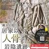 企画展「縄文早期の居家以人骨と岩陰遺跡」國學院大学博物館