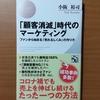 【書評】「顧客消滅」時代のマーケティング ファンから始まる「売れるしくみ」の作り方 小阪裕司 PHPビジネス新書