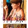 台北電影節で「骨妹」を観る