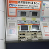 2017/07/28 TJライナー初乗車