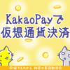 韓国企業カカオ、決済アプリKakaoPayで仮想通貨を利用可能に
