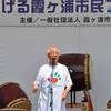 泳げる霞ヶ浦市民フェスティバルに参加しました。(平成25年7月15日)