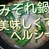 みぞれ鍋はサッパリ美味しくヘルシー(なはず)。