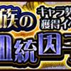 【サウスト】キャラ勢力獲得イベント「王族の血統因子」