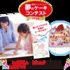 銀座コージーコーナー「夢のケーキコンテスト」応募スタート!シュークリームをGETしよう