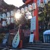 江ノ島から鎌倉へ〈その2〉 江ノ島を散策