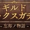 【シノアリス】ギルドイベント『ギルドボックスガチャ~忘却ノ物語~』とは?〈初心者向け〉