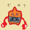 【単体考察】悪巧みカムラヒートロトム