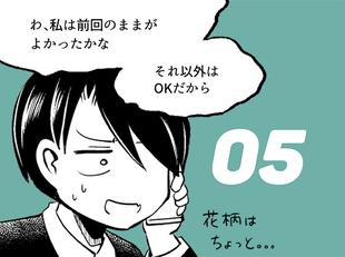 【連載】マンガでわかるGit ~コマンド編~ 第5話 プッシュ済みのコミットを取り消したい!リバートの使い方
