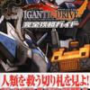 ギガンティックドライブのゲームと攻略本 プレミアソフトランキング