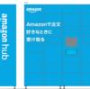 #249 ファミマを中心にアマゾンの新サービス「アマゾンハブ」スタート 2019年9月18日