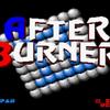アフターバーナー2 幼い頃に遊んだゲーム セガは凄い!