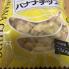 コスパ高い!業務スーパー『バナナチップ』を食べてみた!