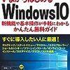 Windows10 でも画面の部分キャプチャができた