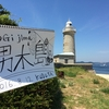 【男木島】男木島の灯台が美しい!目指せ男木島灯台!!