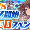 【パズドラ】夏休み&サービス開始2000日スペシャル(前半)の感想